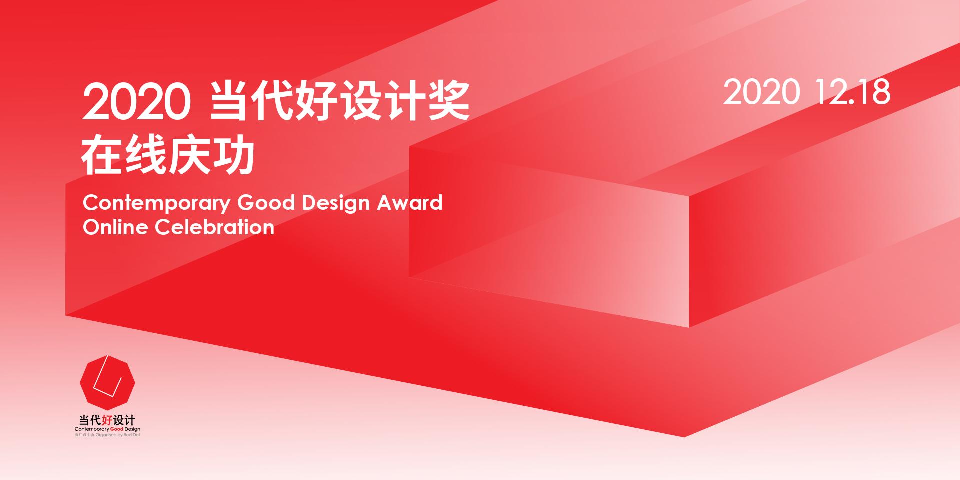 2020当代好设计奖在线庆功